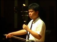 華仁一家音樂會系列 - 二胡獨奏