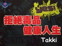 Yes! School Tour - Takki