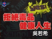 Yes! School Tour - 吳若希
