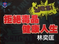 Yes! School Tour - 林奕匡