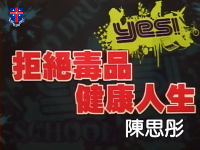 Yes! School Tour - 陳思彤