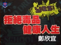 Yes! School Tour - 鄭欣宜