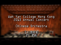 WYHK 2013 Annual Concert Chinese Orchestra